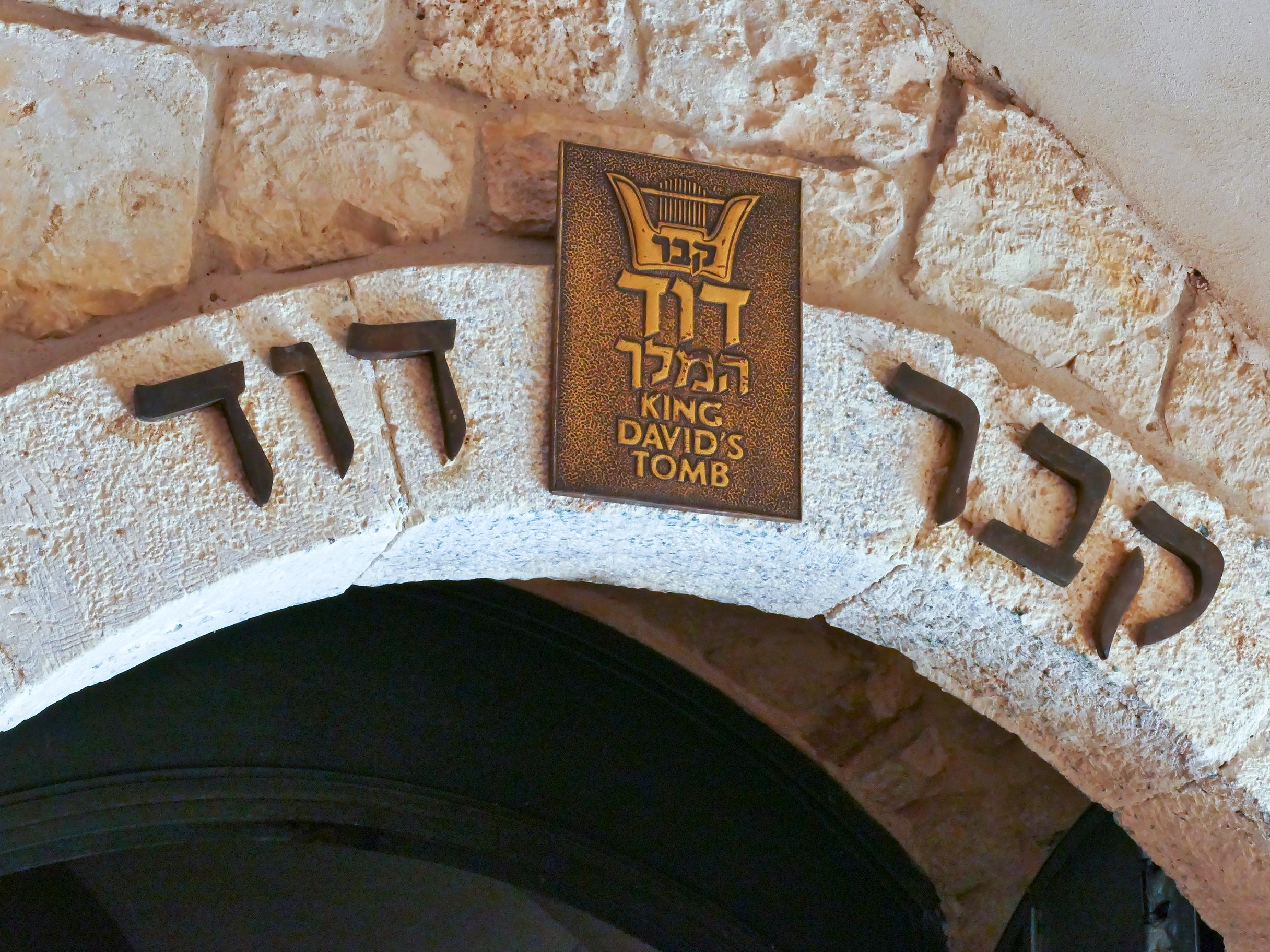 Entrada do Túmulo do Rei Davi – local bastante questionado pelos historiadores
